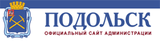 Администрация Городского округа Подольск