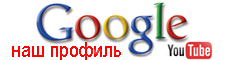 Google (Youtube)