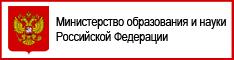 Министерство образования и науки России