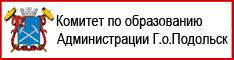 Комитет по образованию Подольска